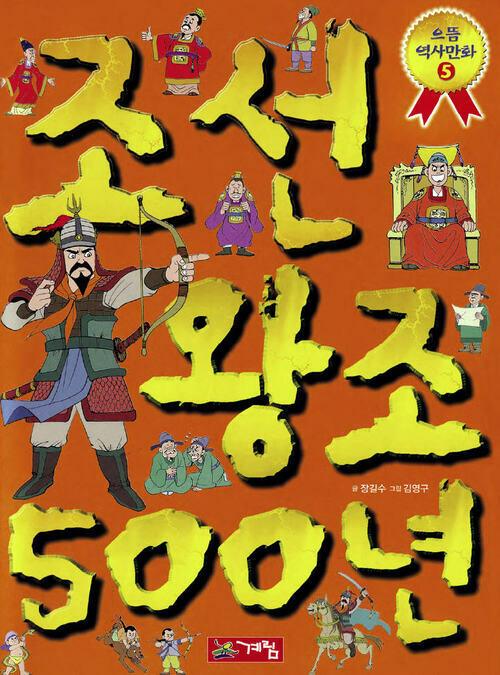 으뜸 역사 만화 - 조선 왕조 500년