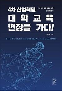 (4차 산업혁명,) 대학교육 현장을 가다!
