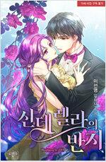 [합본] 신데렐라의 반지 (전2권/완결)