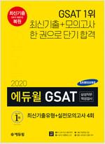 2020 에듀윌 GSAT 삼성직무적성검사 최신기출유형 + 실전모의고사 4회