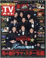 週刊TVガイド(關東版) 2019年 12/13 號 [雜誌]