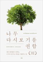 나무 다시 보기를 권함