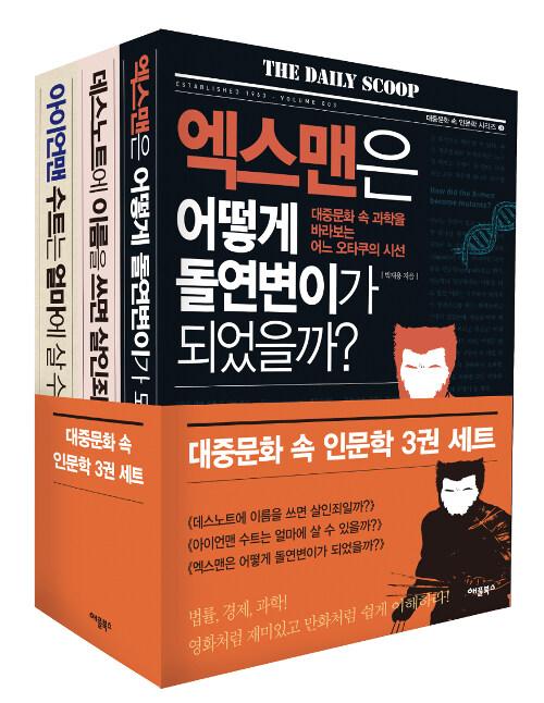 대중문화 속 인문학 시리즈 1~3 세트 - 전3권