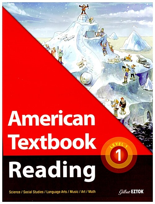 American Textbook Reading Level 1-1 (StudentBook + CD 1장)