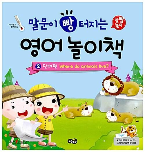 말문이 빵 터지는 영어 놀이책 2