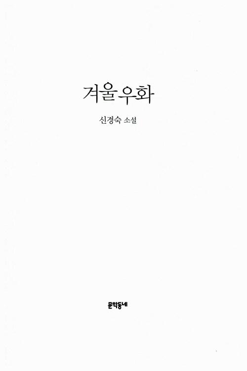 겨울 우화 : 신경숙 소설 3판