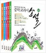 [중고] 중학 교과서 소설 세트 - 전5권