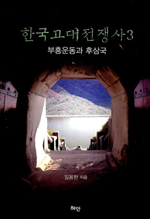 한국고대전쟁사 3