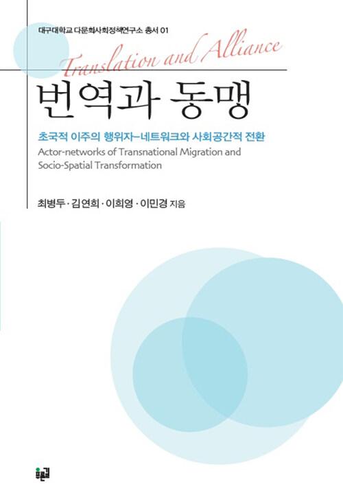 번역과 동맹: 초국적 이주의 행위자-네트워크와 사회공간적 전환(대구대학교 다문화사회정책연구소 총서 1)