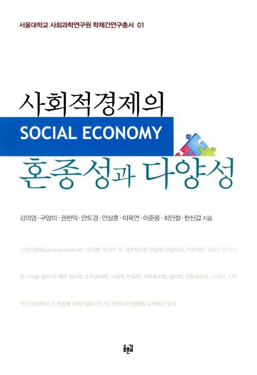 사회적경제의 혼종성과 다양성