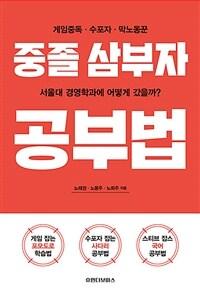 중졸 삼부자 공부법 : 게임중독·수포자·막노동꾼 서울대 경영학과에 어떻게 갔을까?