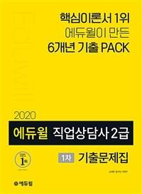 2020 에듀윌 직업상담사 2급 1차 기출문제집