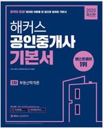 2020 해커스 공인중개사 1차 기본서 부동산학개론