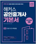 2020 해커스 공인중개사 기본서 1차 민법 및 민사특별법