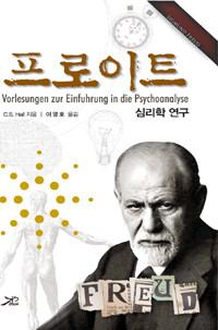 프로이트 심리학 연구 : Vorlesungen zur Einfuhrung in die Psychoanalyse