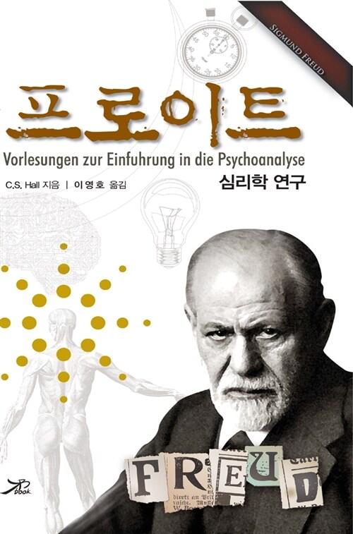 프로이트 심리학 연구