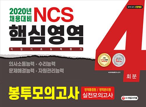 2020 NCS 직업기초능력평가 핵심영역(의사소통/수리/문제해결/자원관리) 봉투모의고사 4회분