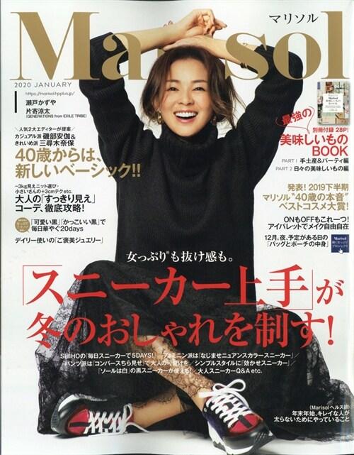 Marisol(マリソル) 2020年 01 月號 [雜誌]