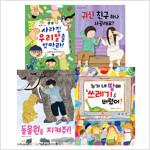 2020 초등 필수 3학년 국어 필독서 세트 - 전4권