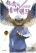 [고화질세트] 약속의 네버랜드 (총14권/미완결)