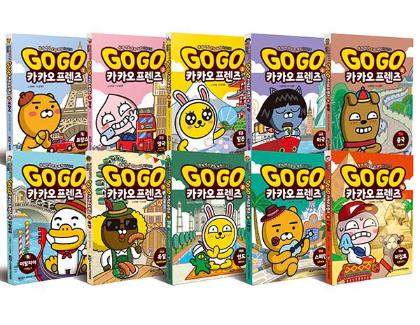 Go Go 카카오프렌즈 1~10 세트 - 전10권