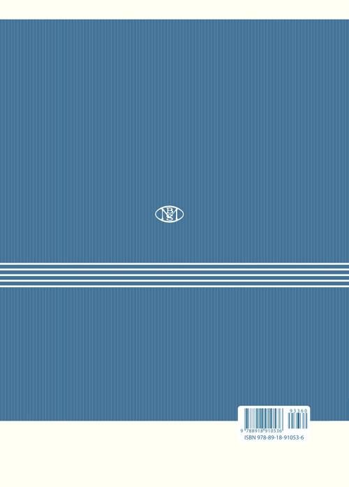 민법강의 : 이론·사례·판례 / 제26판