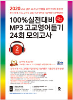 100% 실전대비 MP3 고교영어듣기 24회 모의고사 2학년 (2020년)