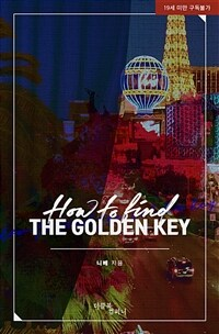 [BL] How to find the golden key