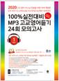 [중고] 100% 실전대비 MP3 고교영어듣기 24회 모의고사 1학년 (2020년)