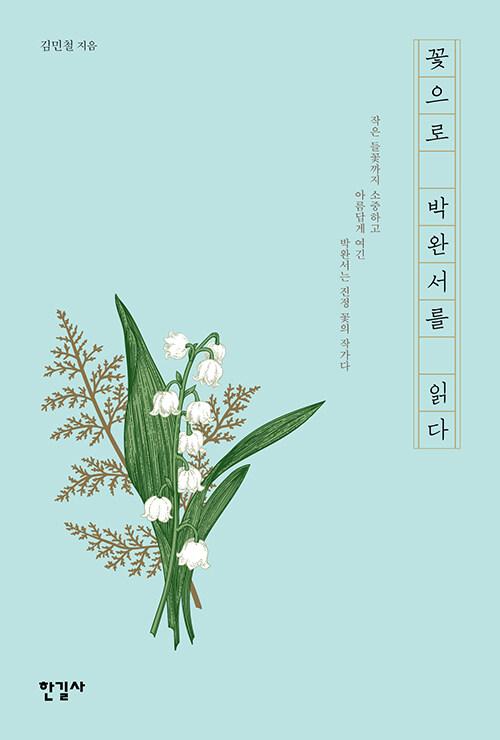 꽃으로 박완서를 읽다