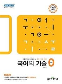 국어의 기술 제로 0(ZERO) (2021년용)