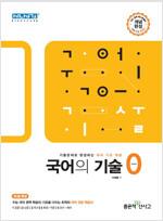 국어의 기술 제로 0(ZERO) (2020년)