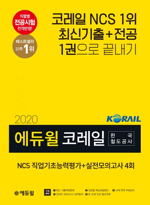 2020 에듀윌 코레일 한국철도공사 NCS 직업기초능력평가 + 실전모의고사 4회