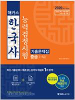 2020 해커스 한국사 능력 검정시험 기출문제집 중급(3.4급)