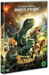 점박이 한반도의 공룡2 : 새로운 낙원