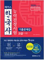 2020 해커스 한국사 능력 검정시험 기출문제집 고급(1.2급)