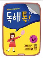 초등 독해톡 2