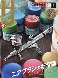 Hobby JAPAN (ホビ-ジャパン) 2020年 02月號