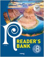 리더스뱅크 Reader's Bank Level 8