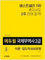 2020 에듀윌 국제무역사 2급 : 이론 + 압도적 600문항
