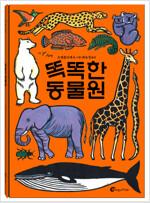 똑똑한 동물원 (양장)