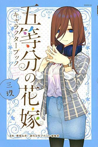 五等分の花嫁 キャラクタ-ブック 三玖  (KCデラックス) (コミック)