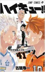 ハイキュ-!! 41 (ジャンプコミックス) (コミック)