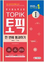 2020 한국어능력시험 TOPIK 1 한 번에 통과하기 (토픽 1 초급교재 + MP3 CD)