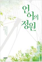 언어의 정원