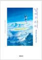 [eBook] 날씨의 아이