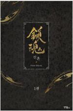 [세트] [BL] 진혼(鎭魂) (외전 포함) (총5권/완결)