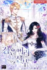 [세트] 검은 머리 신부 (총3권/완결)