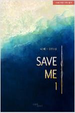 [세트] [BL] Save me (총2권/완결)