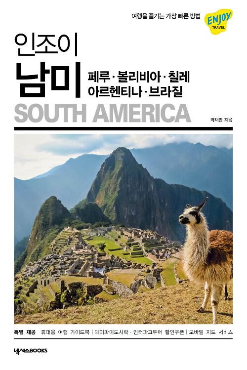인조이 남미 : 페루·볼리비아·칠레·아르헨티나·브라질